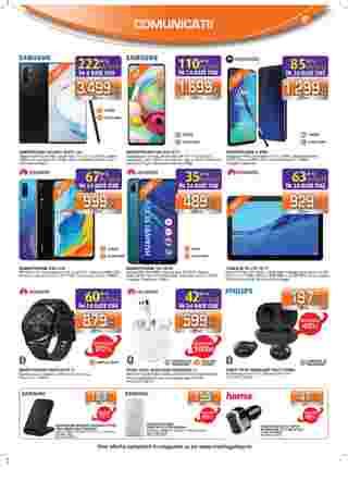 Media Galaxy - promo începând de la 02.07.2020 până la 08.07.2020 - pagină 7.